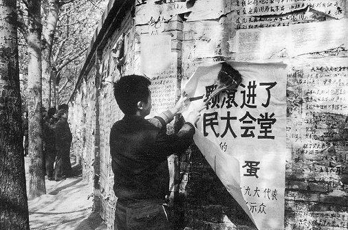 Provincia-di-Beijing-Pechino.-dazibao-nelle-vicinanze-di-Piazza-Tien-anmen.jpg