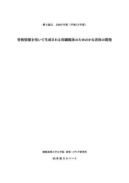 stroke_kana_font.pdf