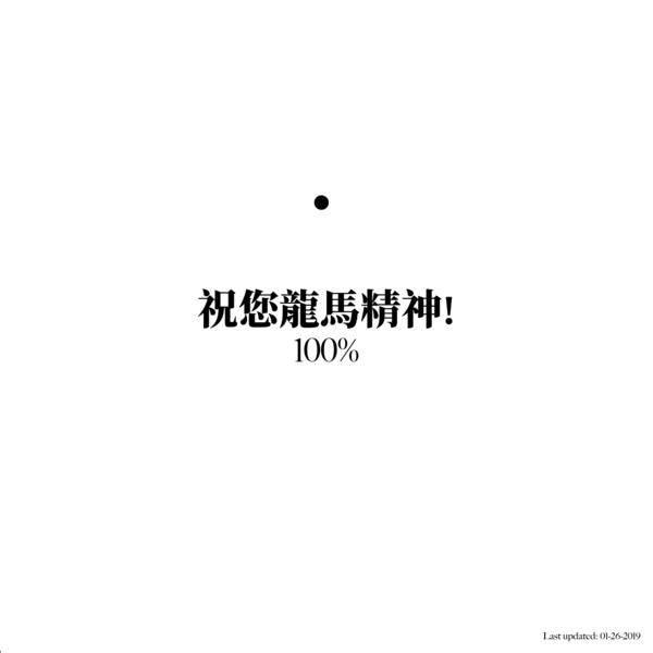 Kwok Yin Mak 麥國然