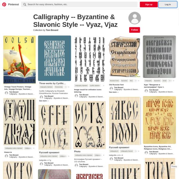 Calligraphy -- Byzantine & Slavonic Style -- Vyaz, Vjaz