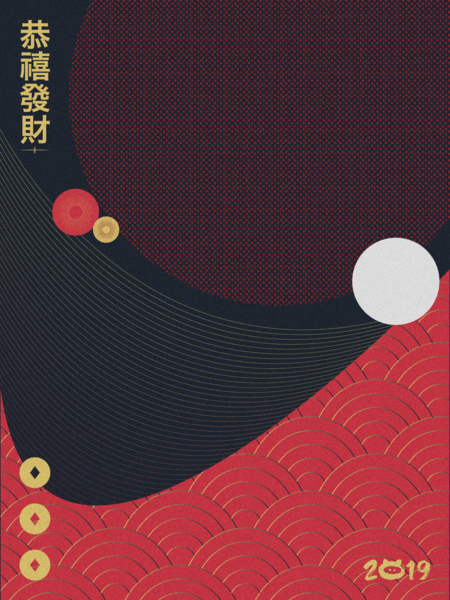 chinese new year poster (2019)   year of the pig