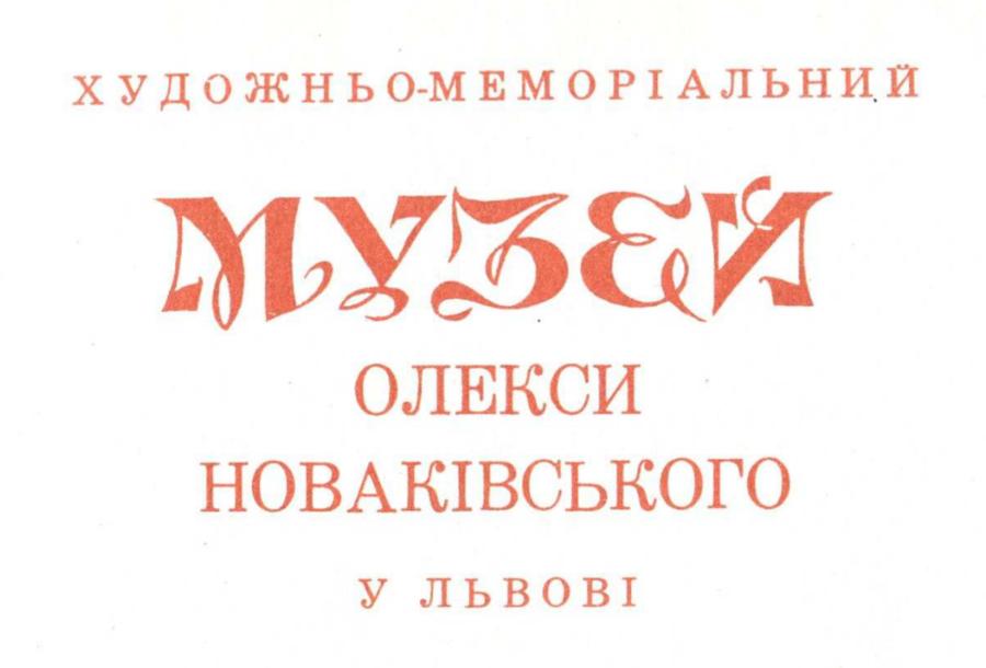 Деталь із титулки однойменної книги-путівника (Львів, 1983)