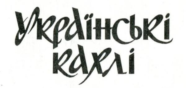 «Українські кахлі IX−XIX ст.», деталь із титульної сторінки