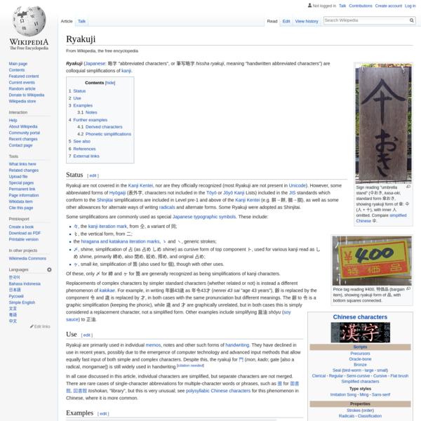 Ryakuji - Wikipedia