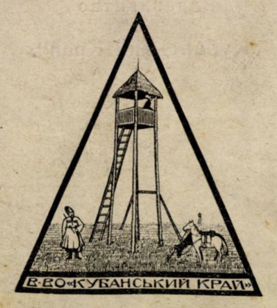 Знак видавництва «Кубанський край», 1929