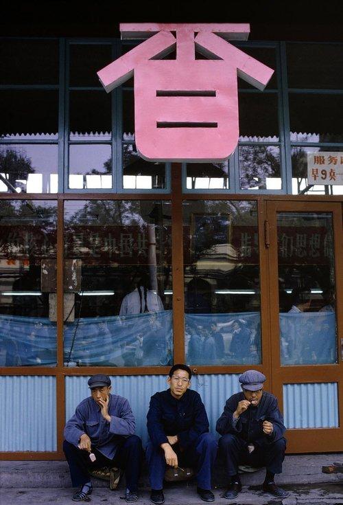 Wangfujin Xiang, Beijing (1973)