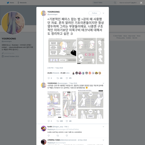 YOOROONG on Twitter