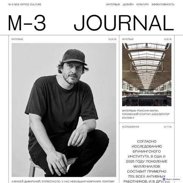 M3 - журнал о будущем работы