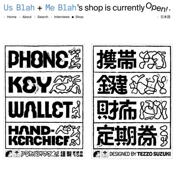 Poster - Us Blah + Me Blah