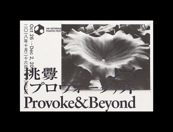Provoke & Beyond, HK Int Photo Festival
