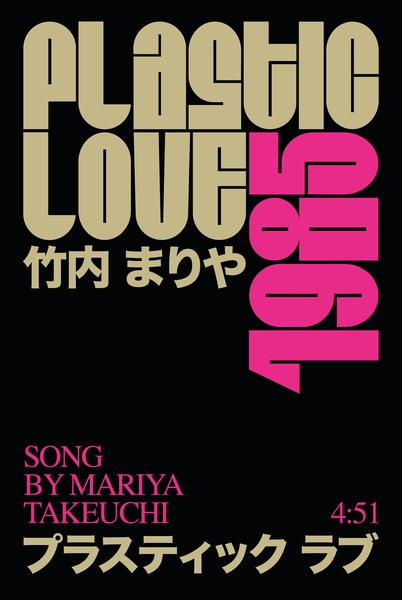 plastic-love-poster-01-01.png