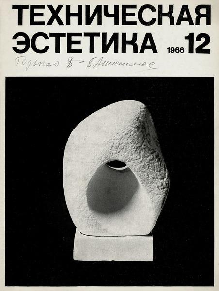 техническая эстетика №12 (1966)