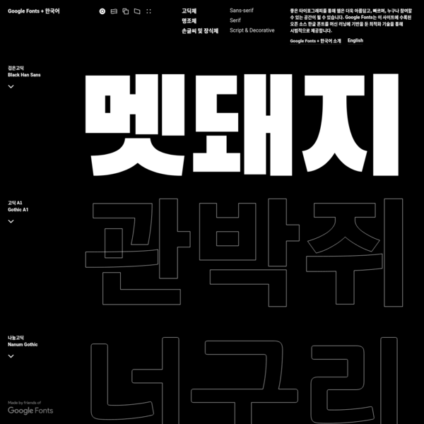 Great typography makes the web more beautiful, fast, and open. Using machine learning and the latest web standards, Google Fonts now offers the open source Korean fonts showcased in this website.