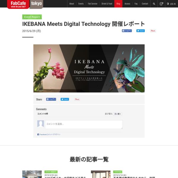 IKEBANA Meets Digital Technology 開催レポート | FabCafe Tokyo
