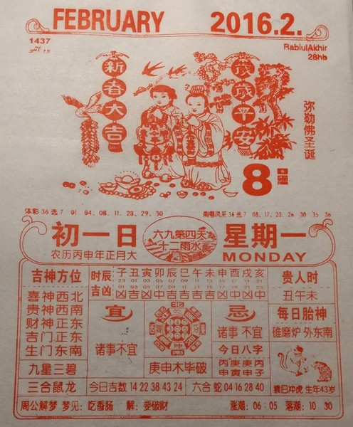 chinese-calendar-page-cny-of-the-monkey-1108-x-1340.jpg