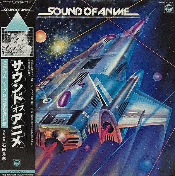 Sound of Anime Japanese vinyl soundtrack, 1981