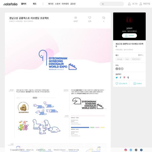 경남고성 공룡엑스포 리브랜딩 프로젝트 - 브랜딩/편집, 일러스트레이션