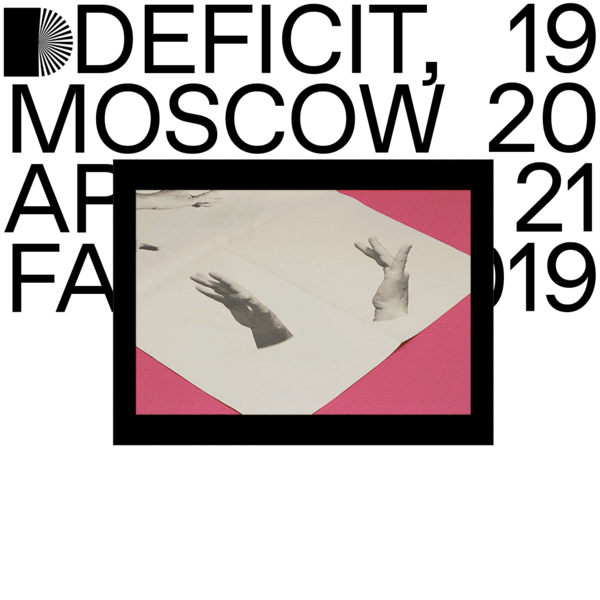 DEFICIT, Moscow Art Book Fair 2019