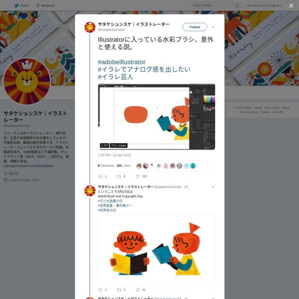 サタケシュンスケ|イラストレーター on Twitter