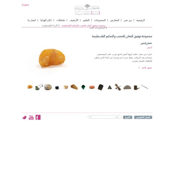 مجموعة توفيق كنعان للحجب والتمائم الفلسطينية   Museum