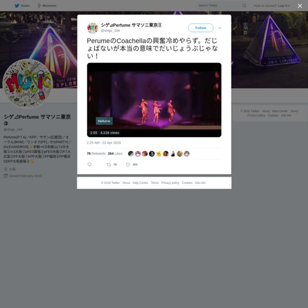 シゲ⊿Perfume サマソニ東京③ on Twitter