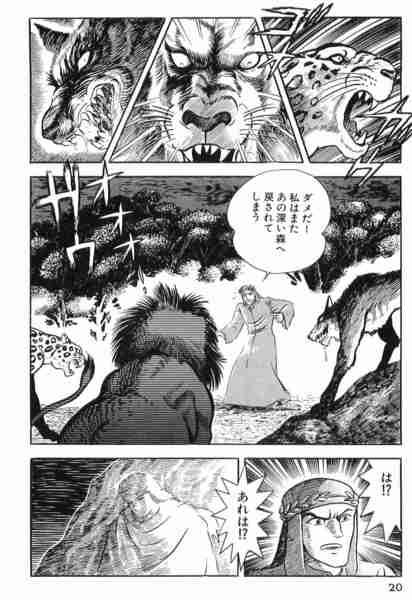 ダンテ 神曲 漫画 – 永井 豪