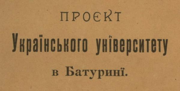 «Проєкт Українського унїверситету в Батуринї»