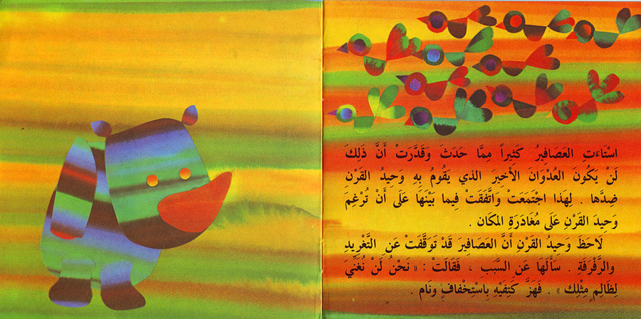 02-arabic-childrens-book-soorah-50watts_900.jpg