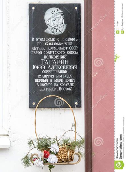 memorial-plaque-building-first-cosmonaut-yuri-gagarin-71135887.jpg