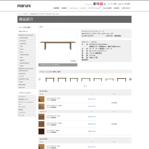 商品詳細 - マルニ木工 公式サイト