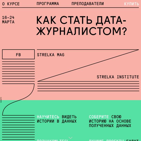 Как стать дата-журналистом? Курс Strelka Mag
