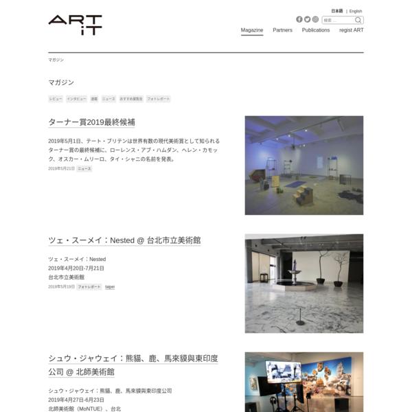 マガジン - ART iT アートイット:日英バイリンガルの現代アート情報ポータルサイト