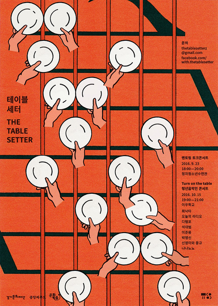 son-ayong-graphic-design-poster-itsnicethat-14.png?1558686449