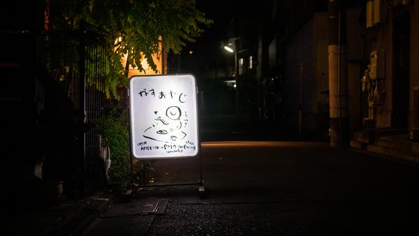 shimokitazawa_2.jpg