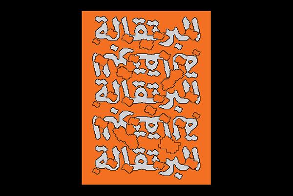 shamma-buhazza-graphic-design-itsnicethat-13.jpg?1560245867