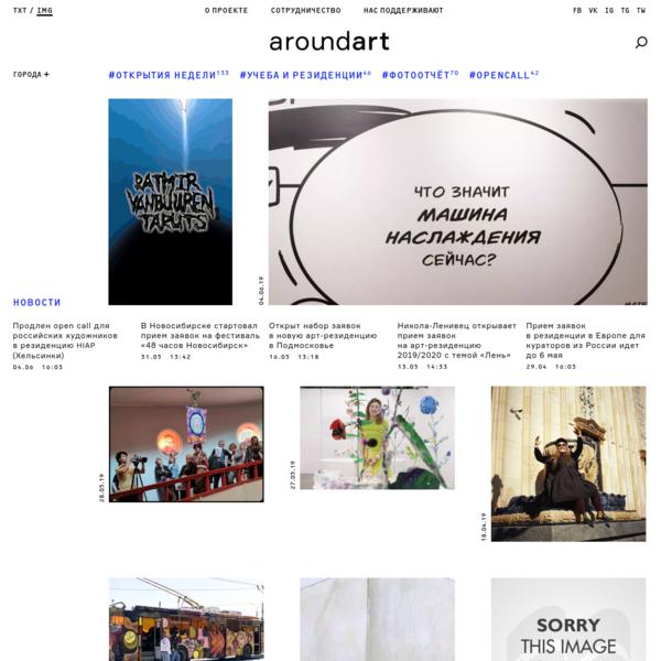 aroundart