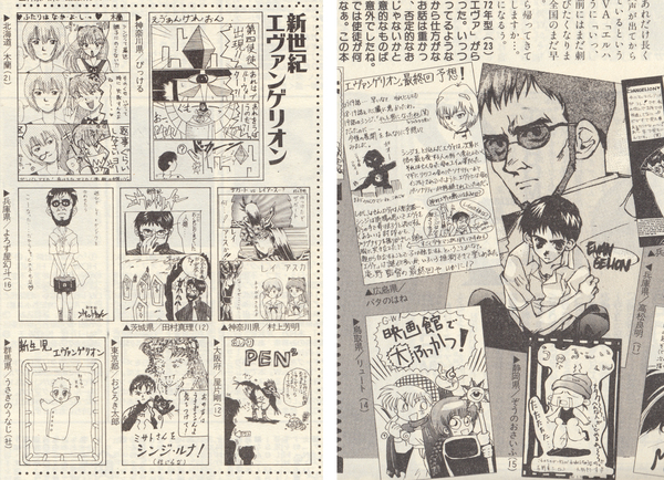 animage-1996-may-07.jpg