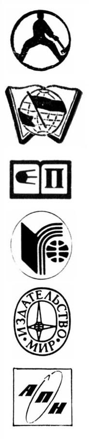 Soviet Publisher Logos