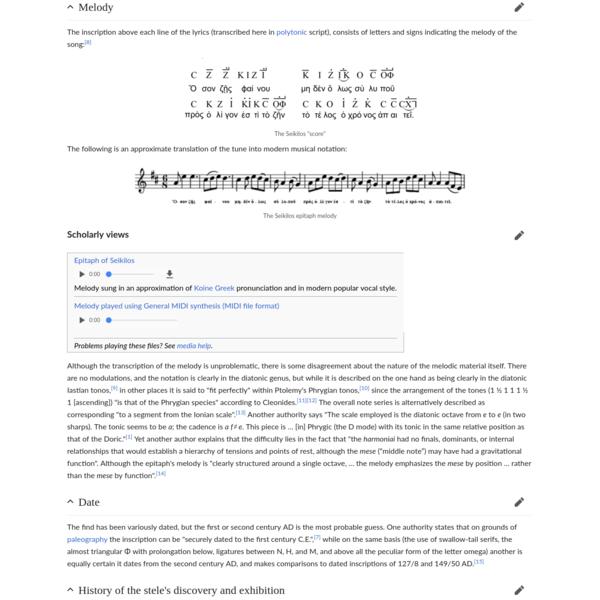 Seikilos epitaph - Wikipedia