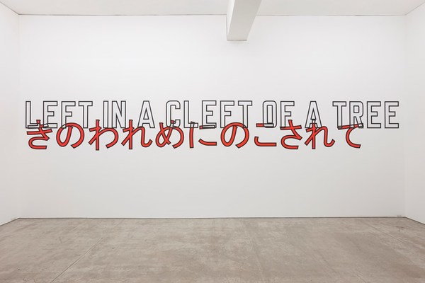 Lawrence Weiner, WATER & SOME OF ITS FORMS at Taro Nasu