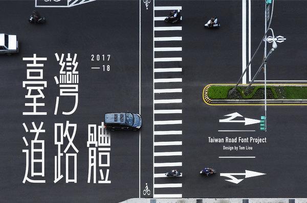 taiwan_road.jpg