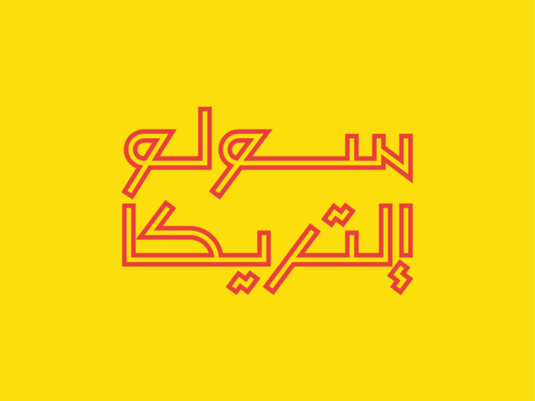 arabic_type_-_solo_elettrica-01_2x.png