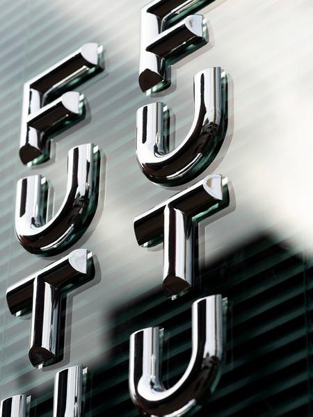 future-future-japanese-restaurant-richmond-13b_1000.jpg