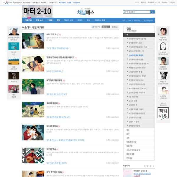 이슬아의 매일 뭐라도 | YES24 문화웹진 채널예스