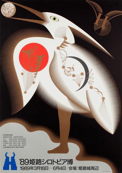 kazumasa-nagai_-himeji-shirotopia-exhibition-1989_-1988.jpg