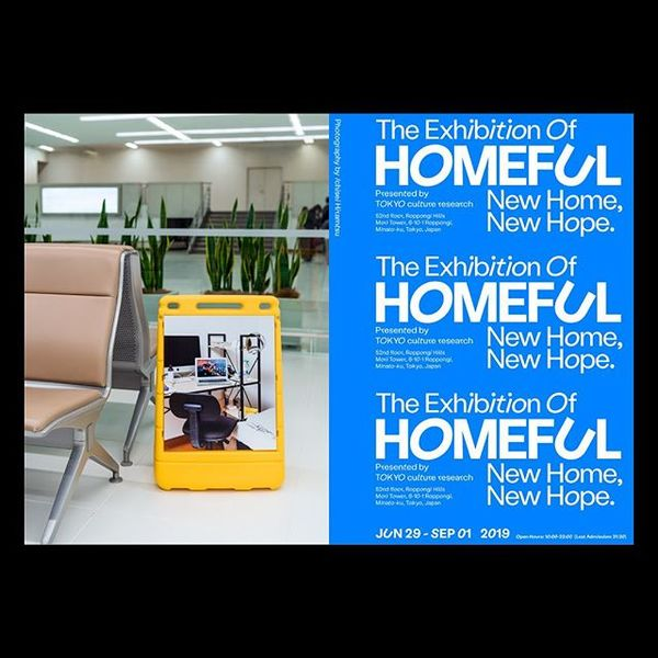 """²⁰¹⁹  Poster for  """"The Exhibition Of HOMEFUL""""  🏠  編集者のもてスリムさんと株式会社ツドイさんによる展覧会「ホームフル」の、メインビジュアルのアートディレクションとデザインを担当していま..."""