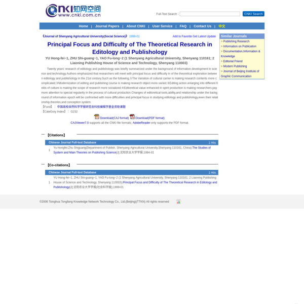 Principal Focus and Difficulty of The Theoretical Research in Editology and Publishology--《Journal of Shenyang Agricultural ...