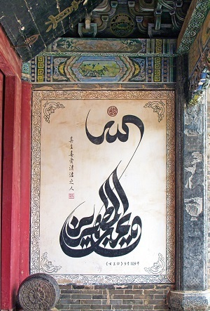 Great East Mosque (Kaifeng, China)
