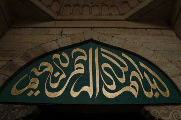 Ashab Mosque (Quanzhou, China)