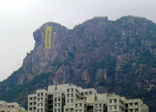 Hong Kong Lion Rocks Umbrella Revolution Banner